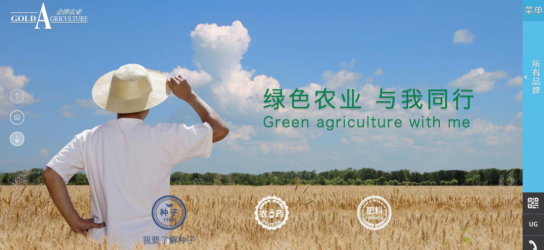 全屏滚动农资企业网站模板下载