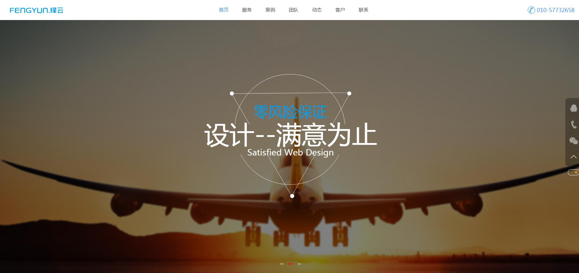 HTML5响应式网络科技公司网站模板下载
