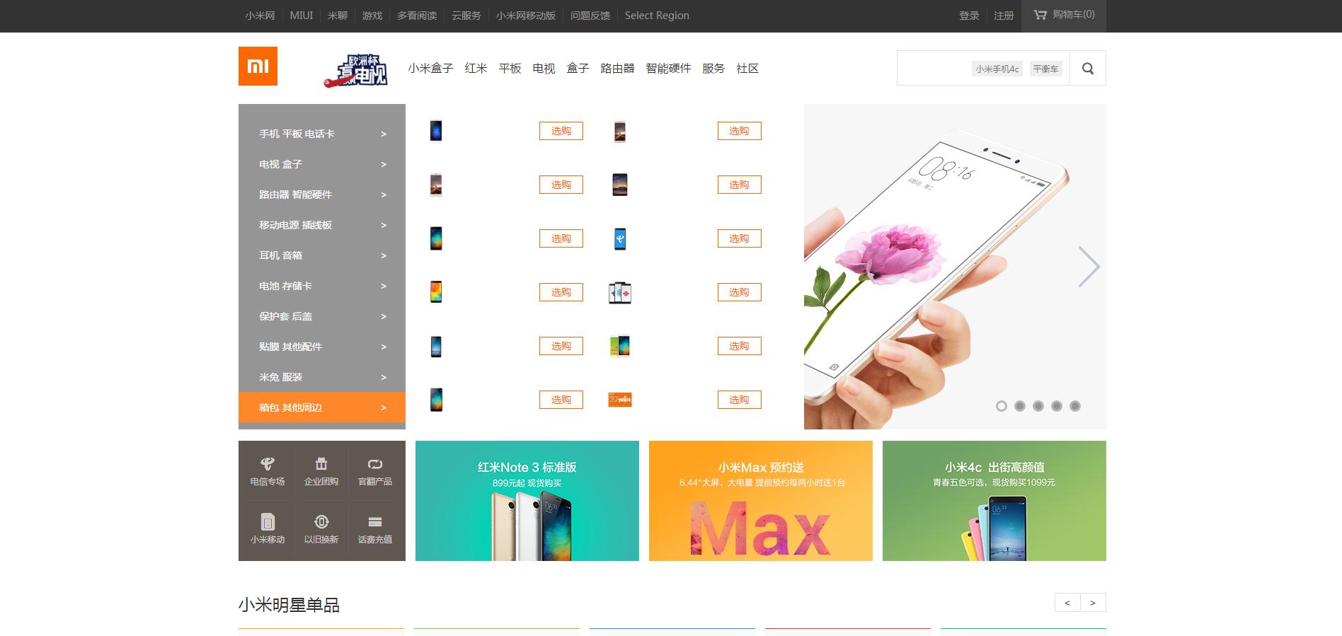 小米商城网页模板下载