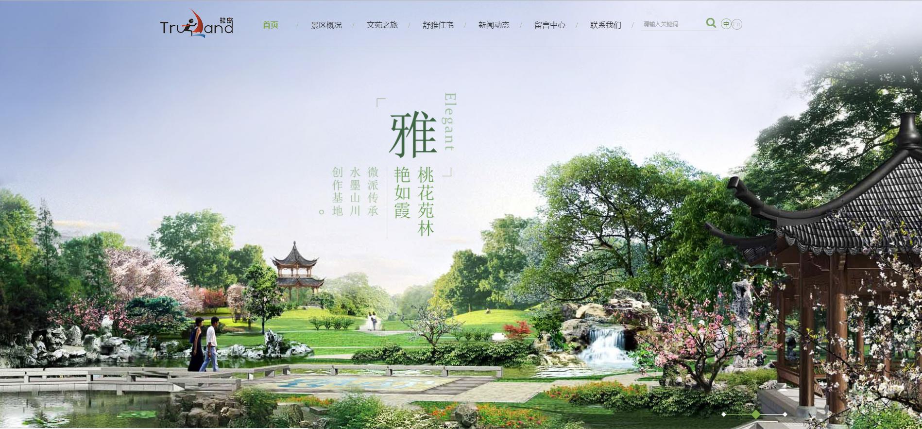 響應式旅游主題網站模板全套下載
