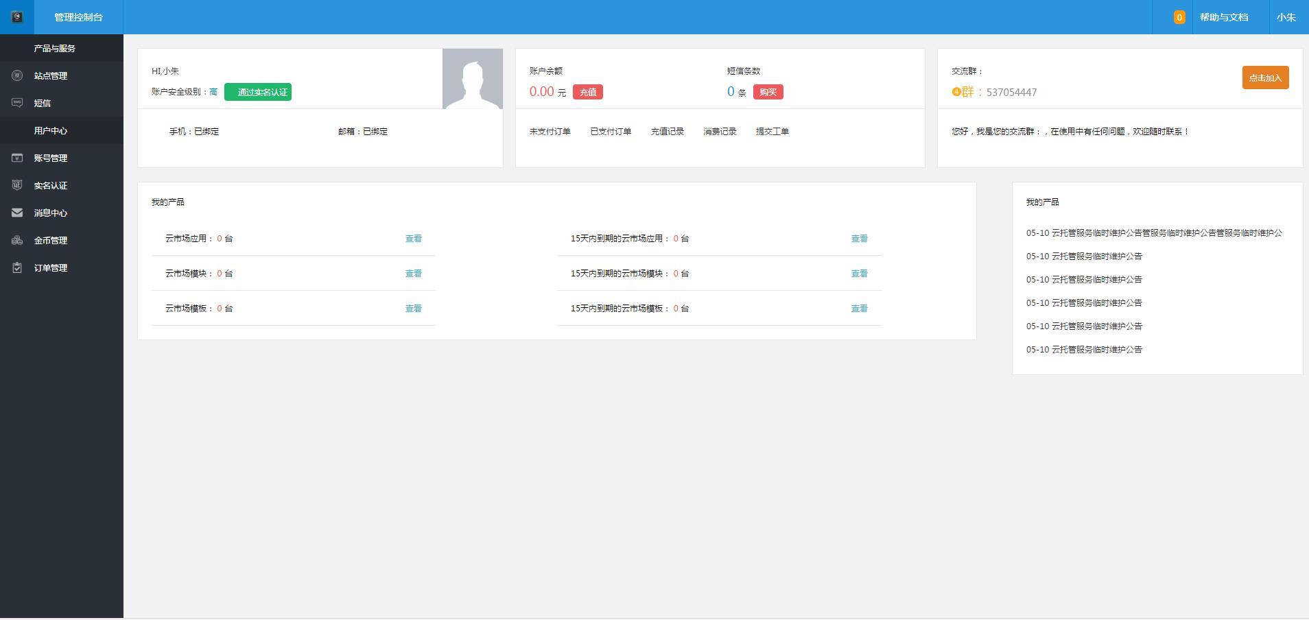 阿里云用户中心后台管理网站模板下载