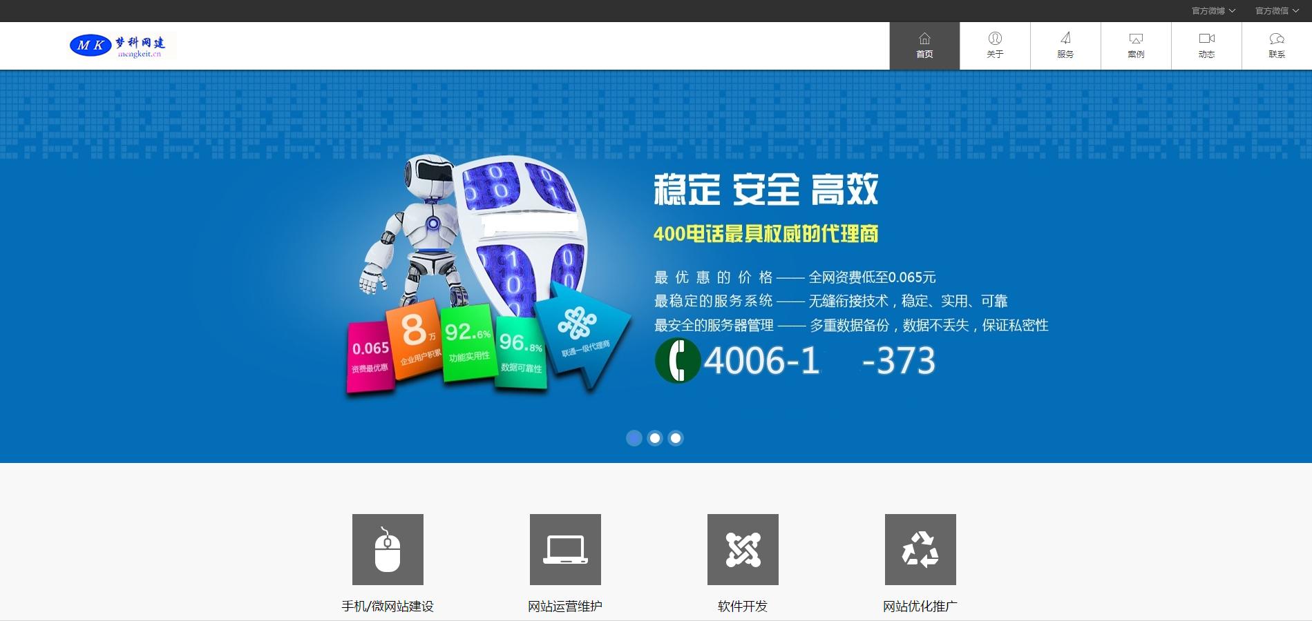 寬屏大氣網絡科技公司網站模板下載