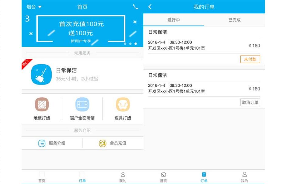 蓝色的家政保洁服务手机WAP版网站模板全套下载