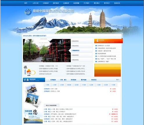 PHPCMS模板之精仿某国际旅行社网站模板