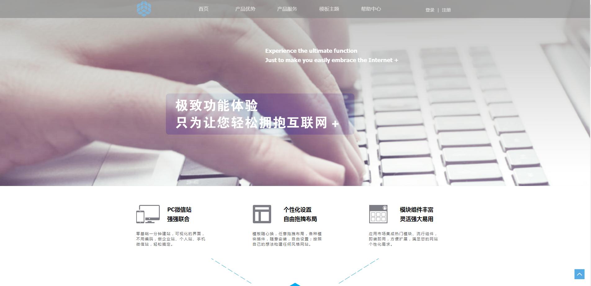 简洁大气互联网IT科技公司网站模板全套下载