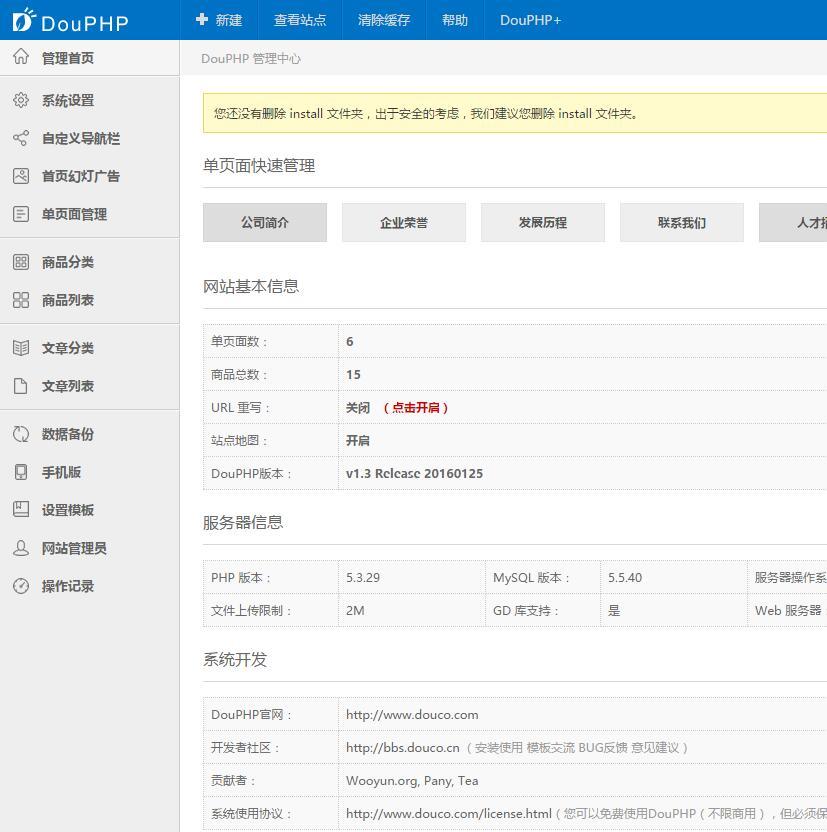 简洁实用的后台管理静态网页模板下载