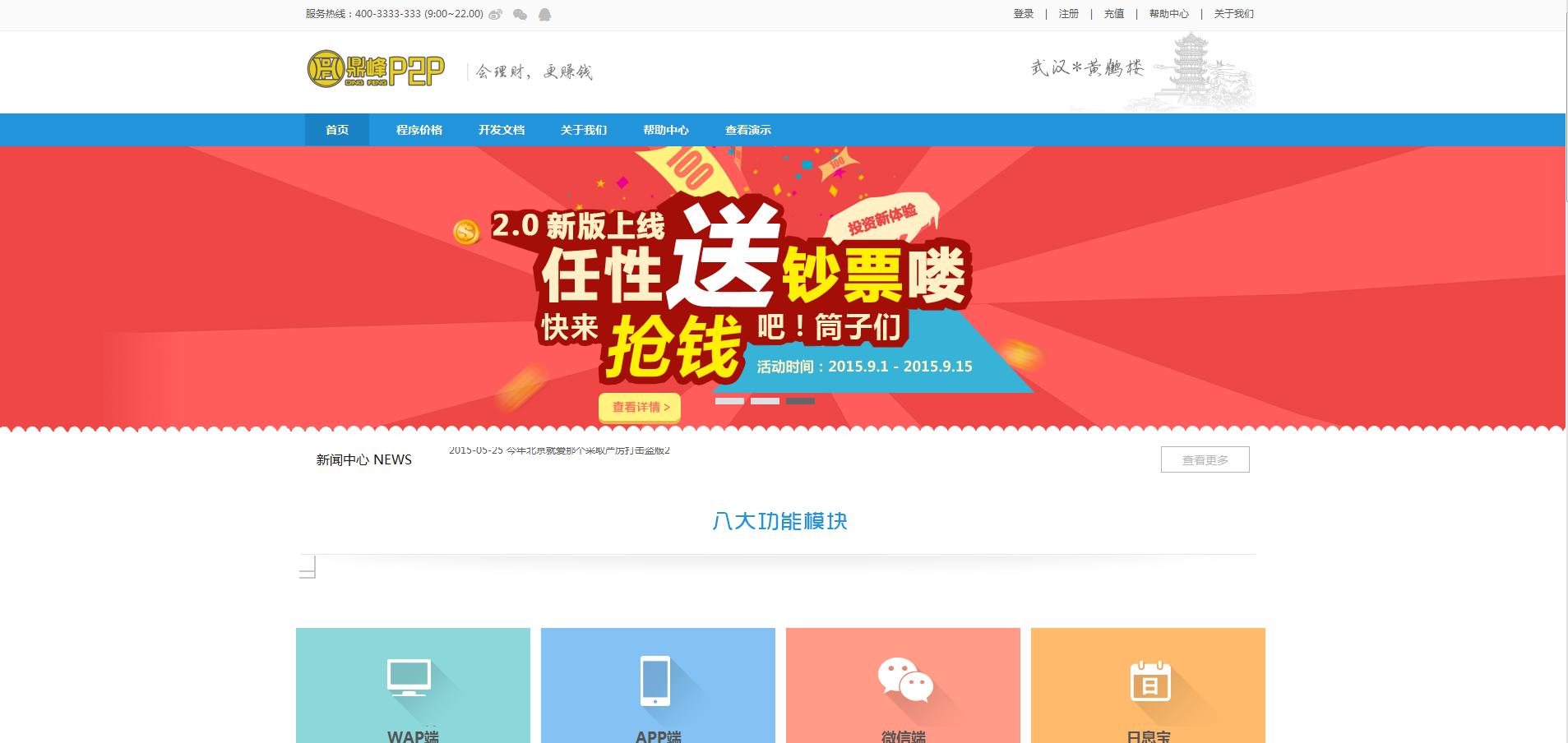 蓝色的P2P投资理财平台网页模板下载