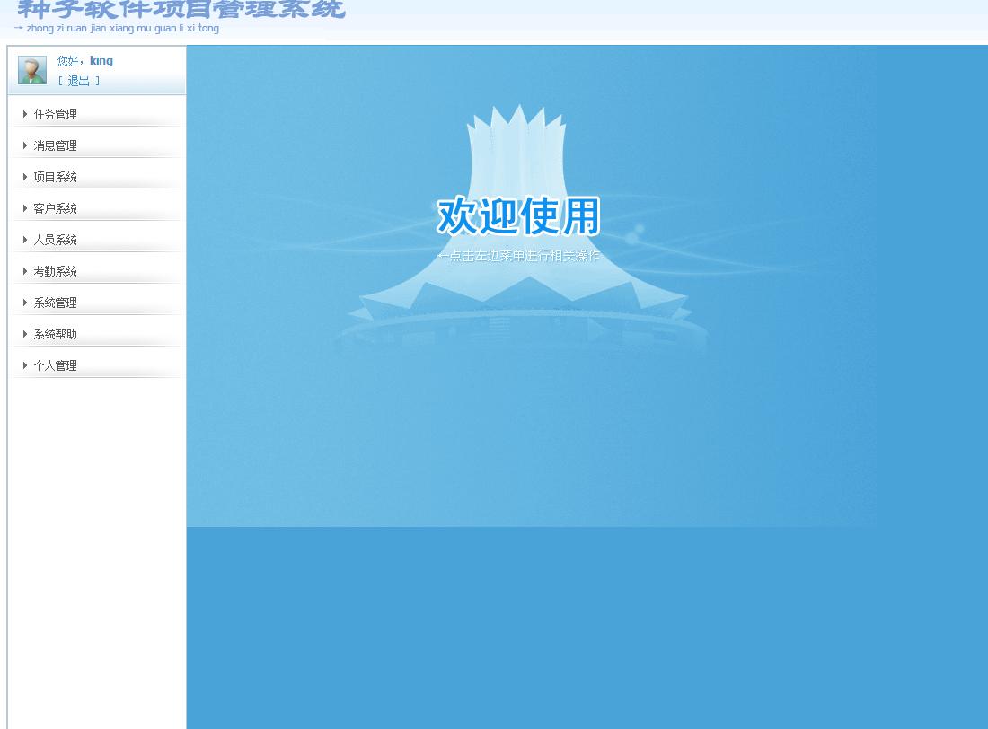 后臺管理中文版
