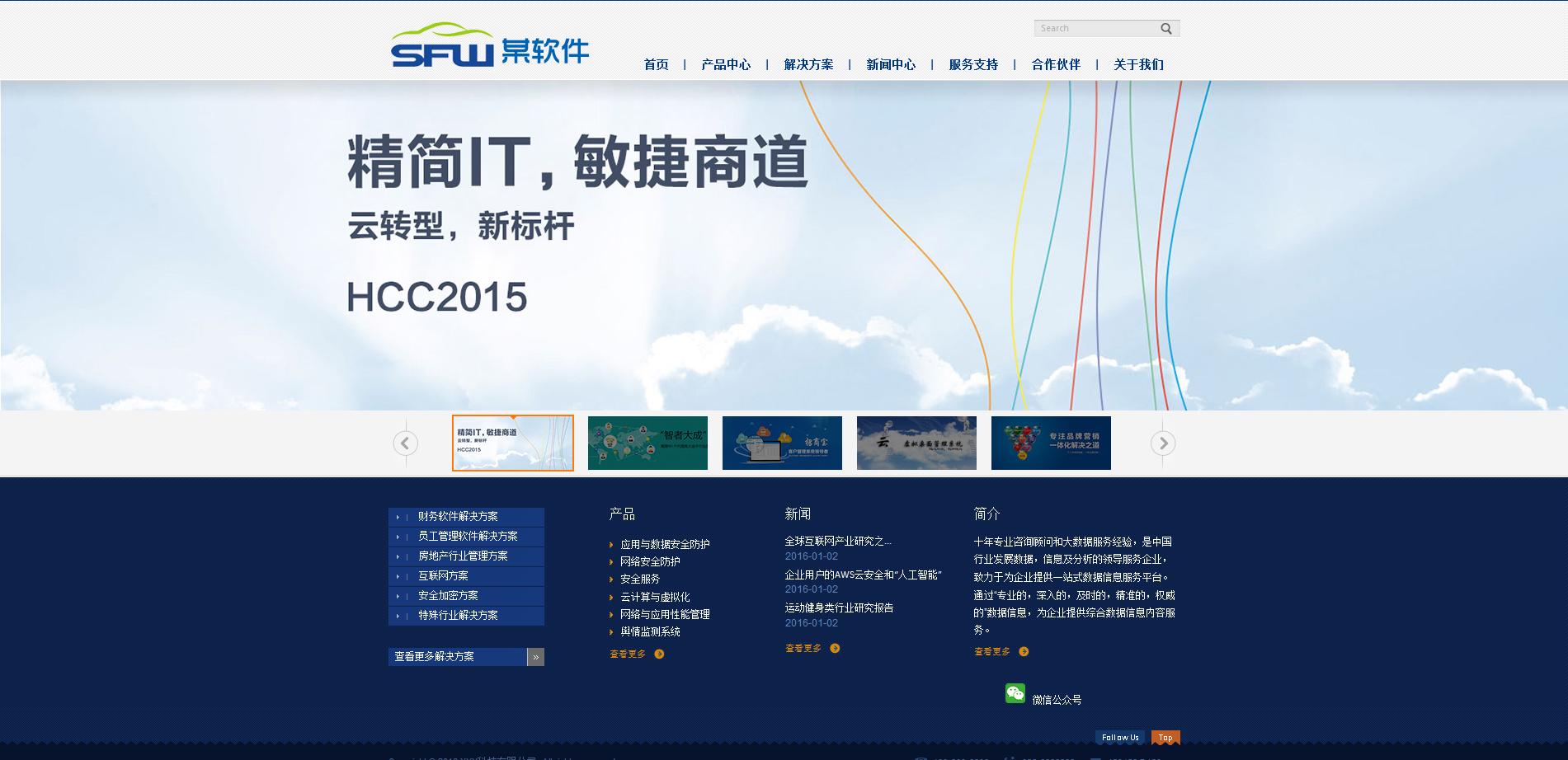 蓝色软件科技企业网站全套html网页模板下载
