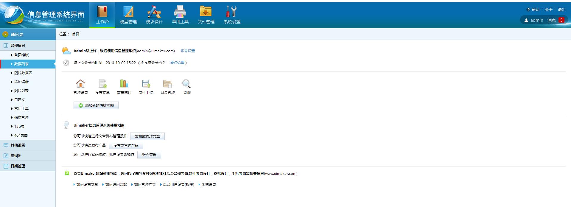精美的win7风格网站后台管理界面模板html源码