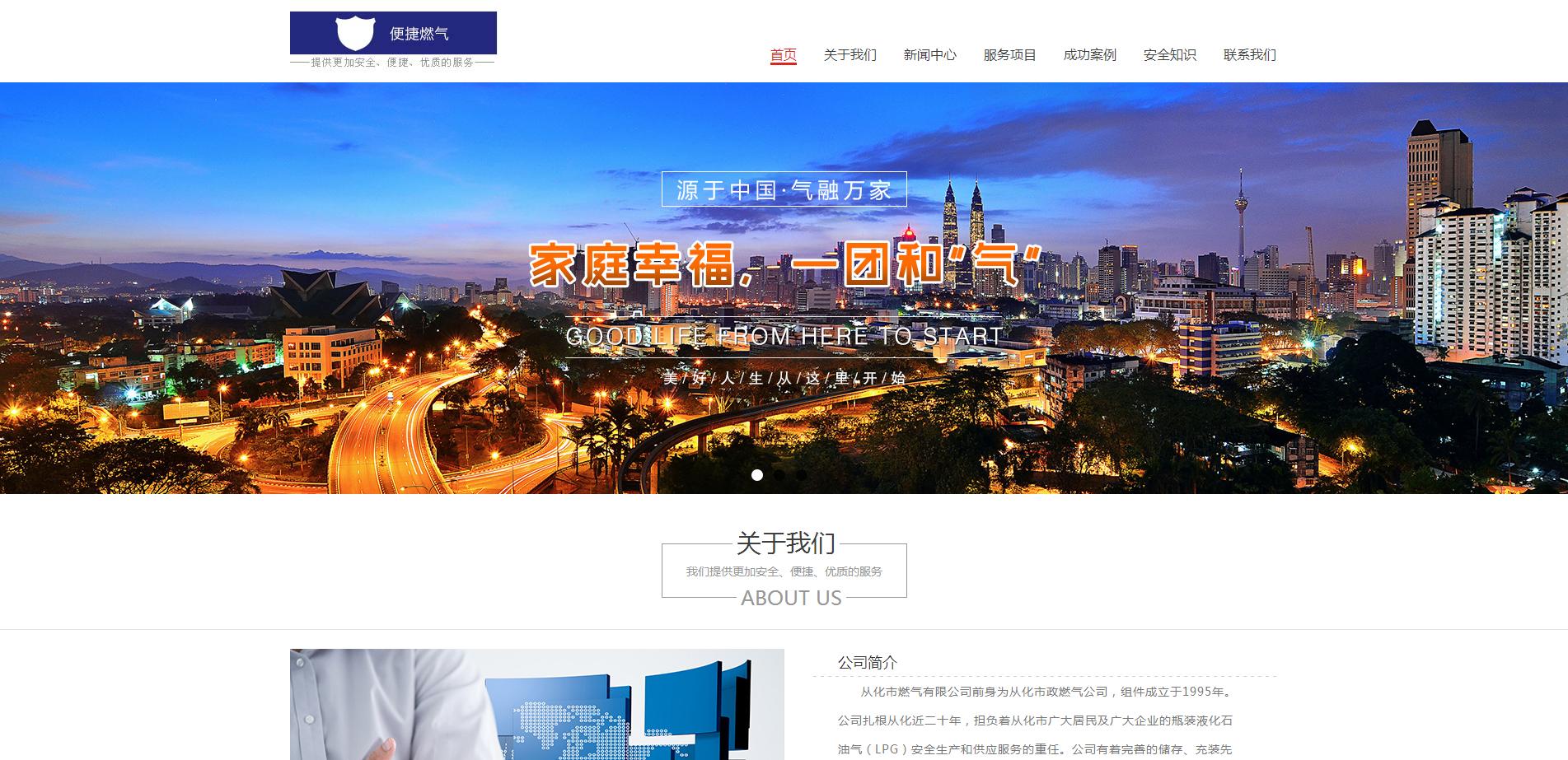 蓝色大气燃气公司网站模板下载