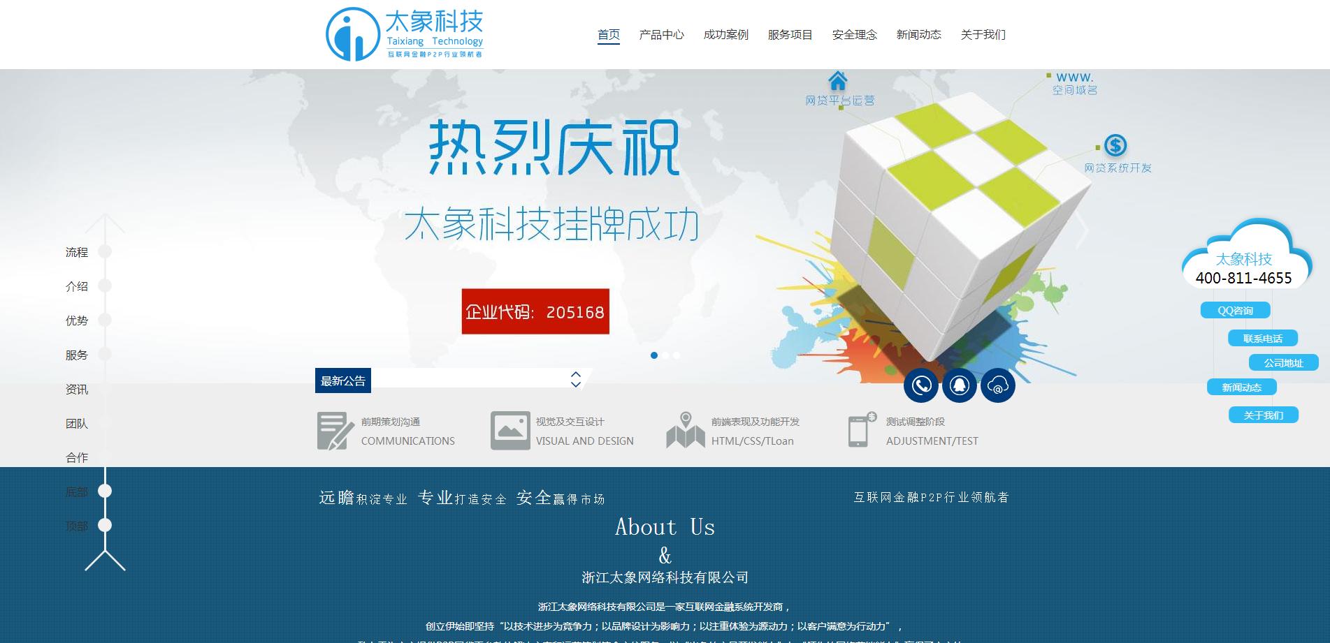 大气互联网金融P2P企业官网html5网页模板下载