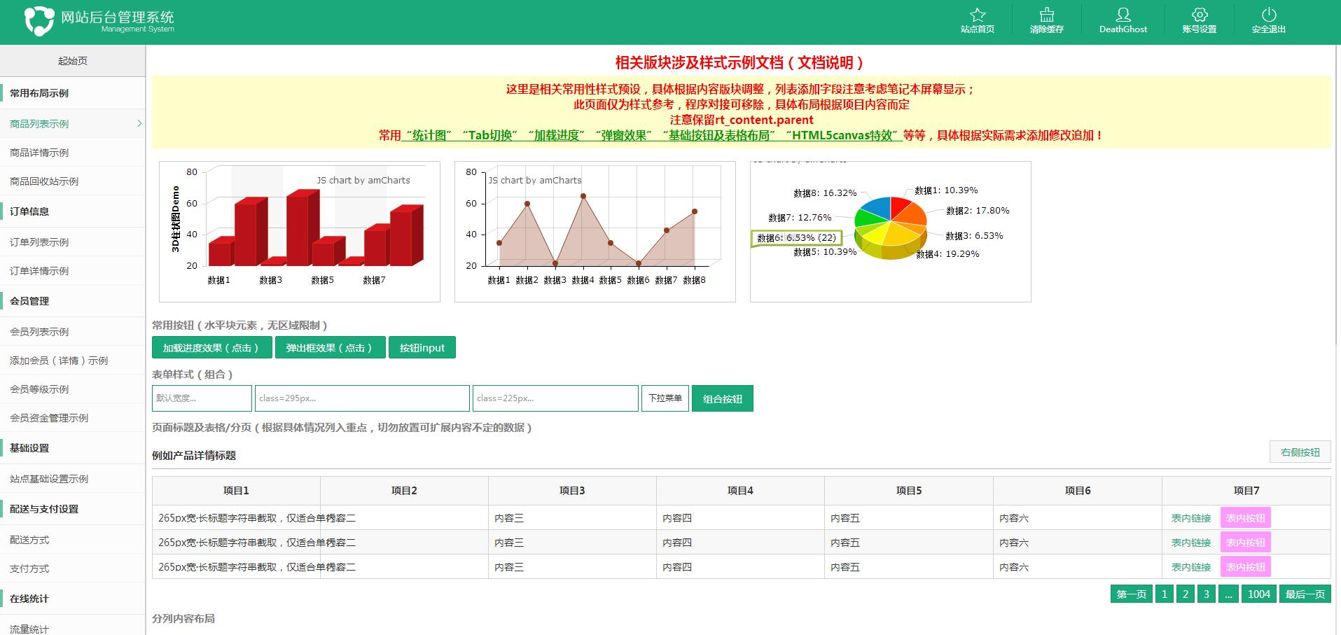 绿色清爽的HTML5通用后台管理系统模板
