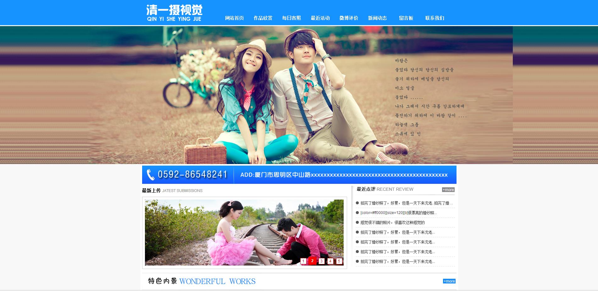 蓝色简约婚纱摄影网站模板下载