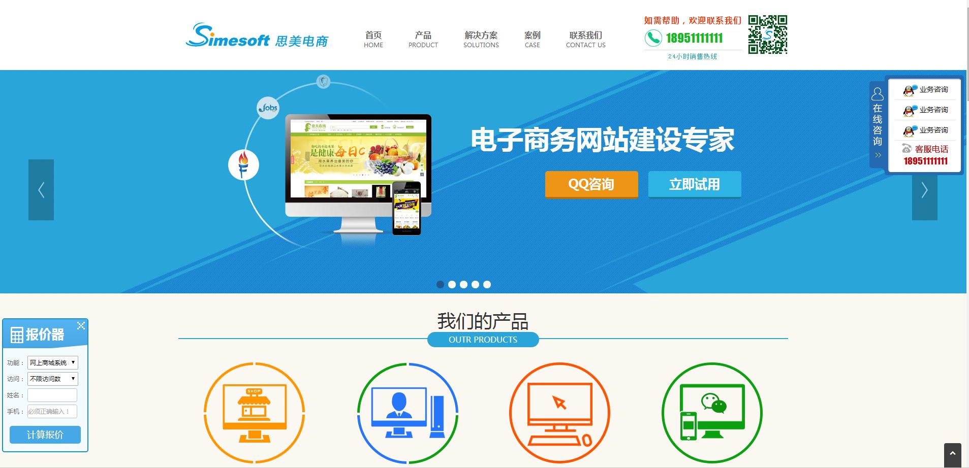 蓝色电子商务企业官网全站网站模板下载