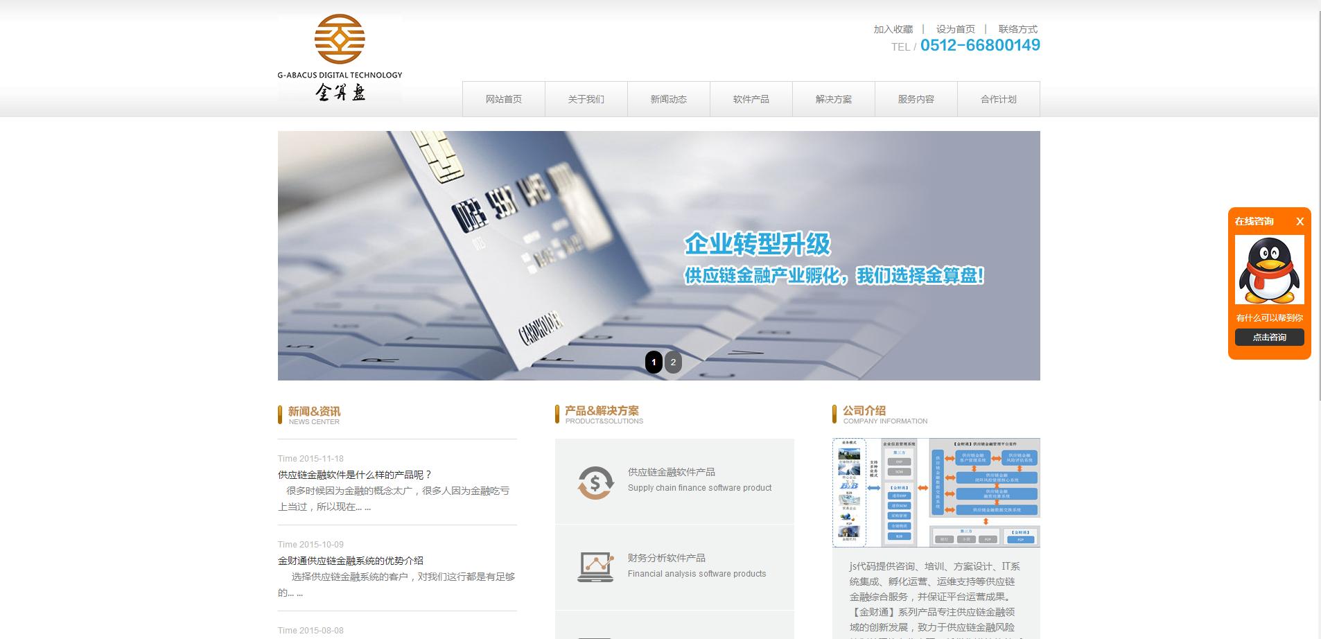 簡約大氣灰色金融官網整站網站模板下載