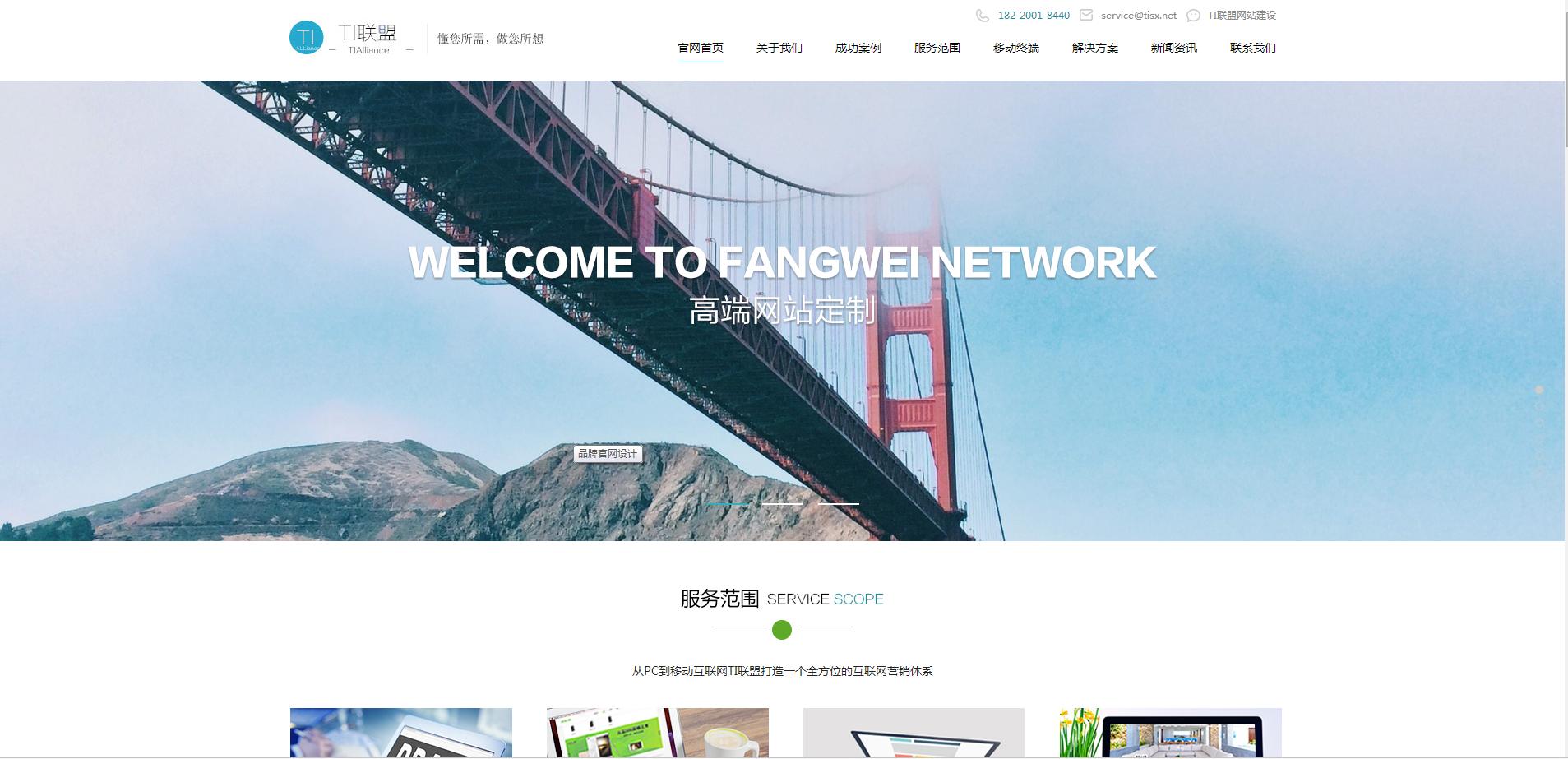 HTML5宽屏大气网络建站公司网站模板下载