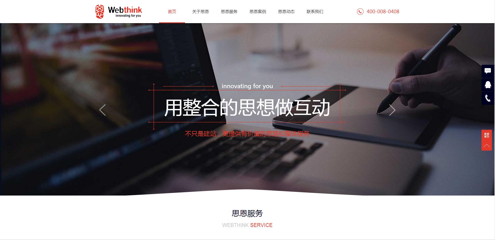 簡潔大氣網絡科技公司html5網站模板