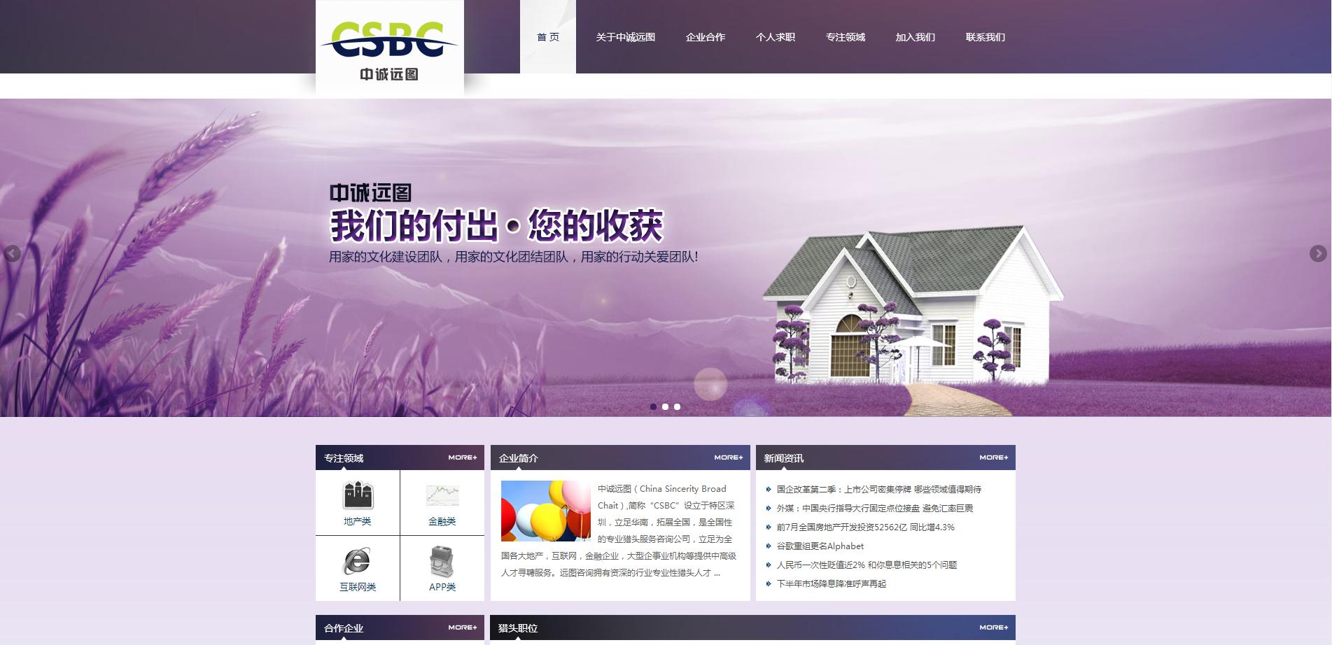 紫色的中诚远图互联网金融静态网站模板