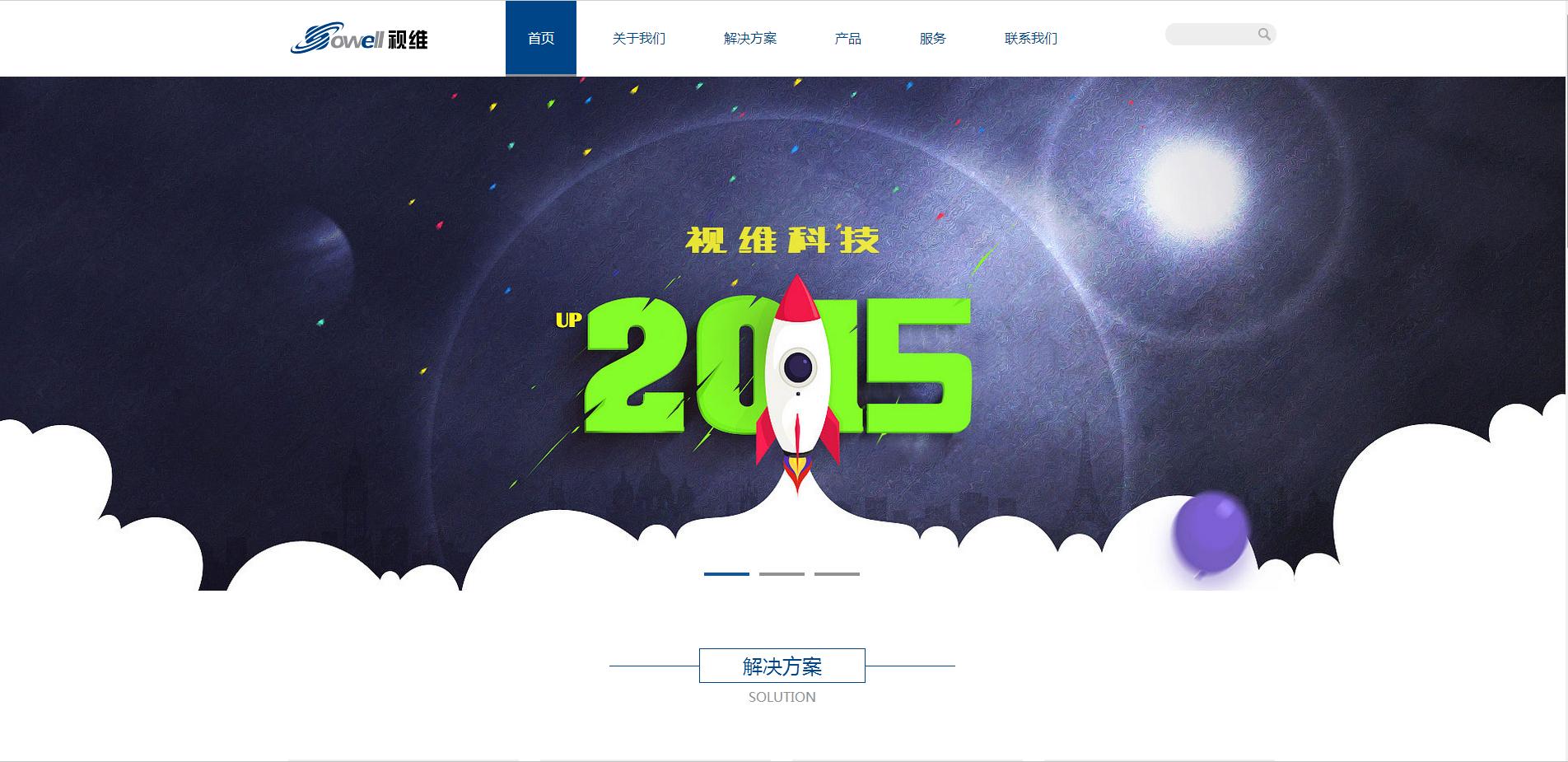 大气响应式的视维科技公司网站整站模板