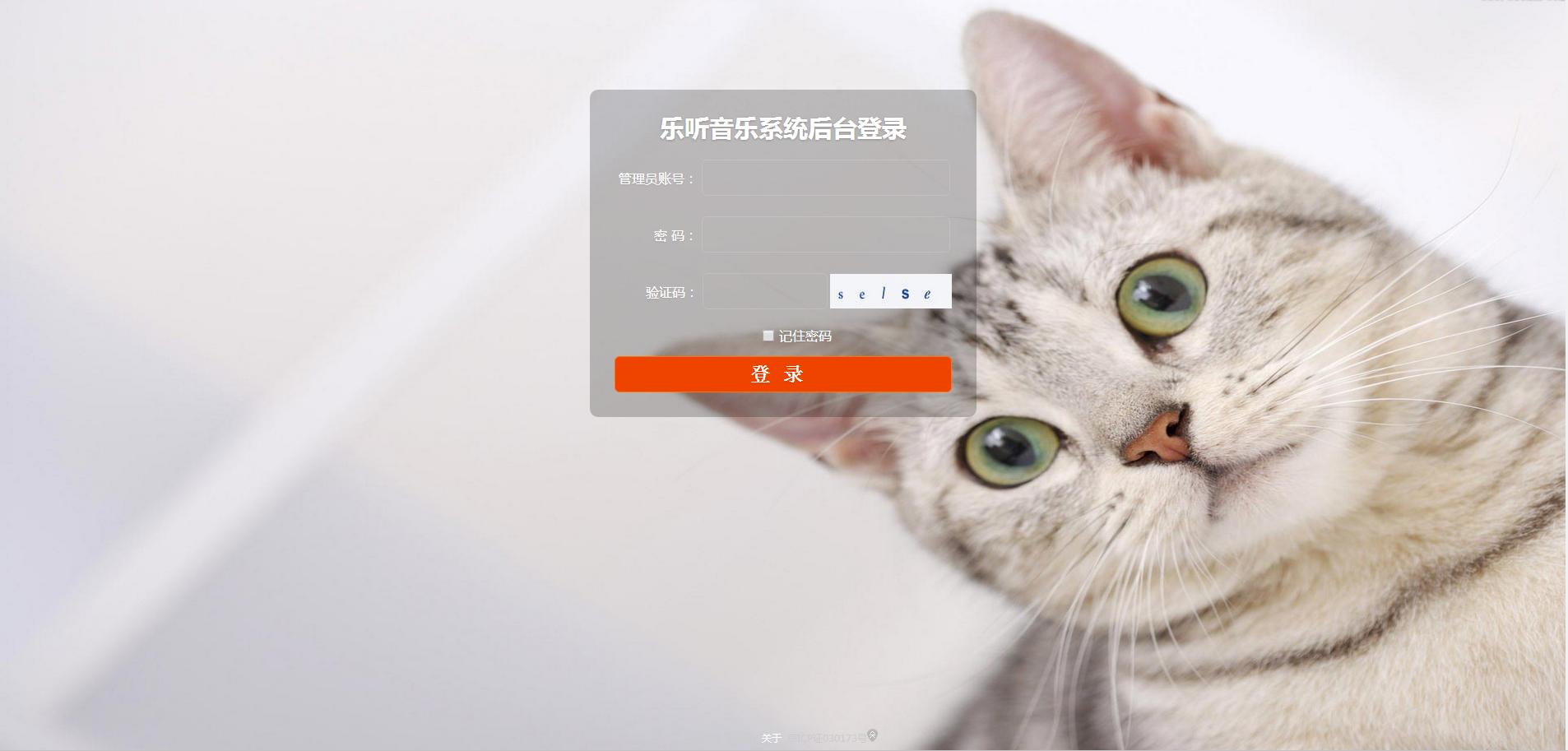 漂亮的网站后台登录界面模板下载html源码