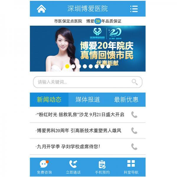 蓝色手机版美容整形医院手机网站模板下载