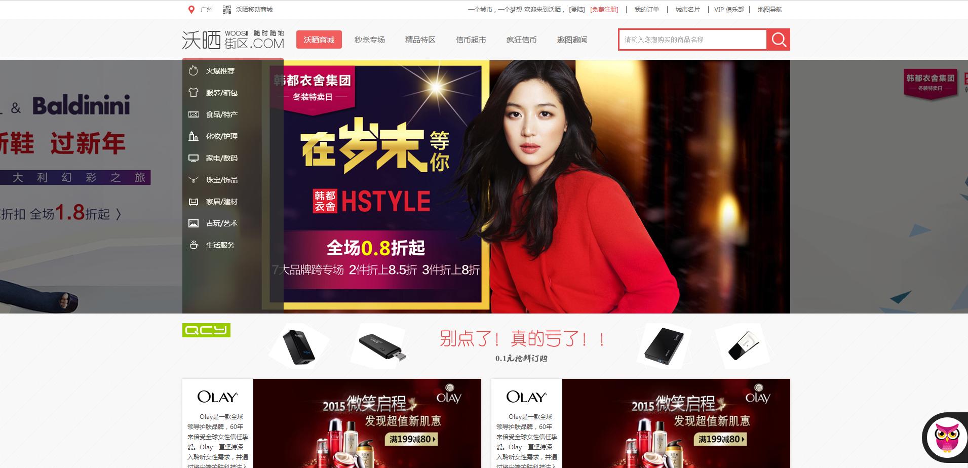 簡潔的扁平化商城購物網站模板HTML下載