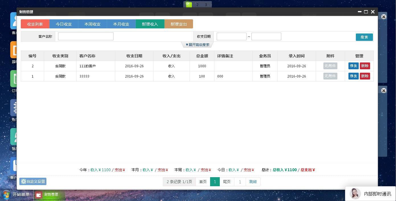 云升CRM客户管理系统 v3.6