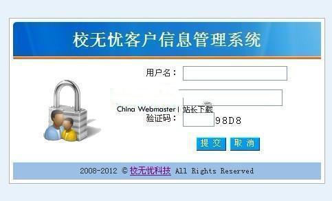 校无忧客户信息管理系统 v1.5源码