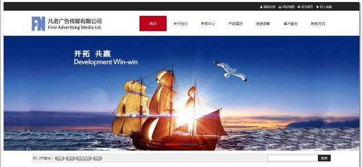 凡诺企业网站管理系统PHP版