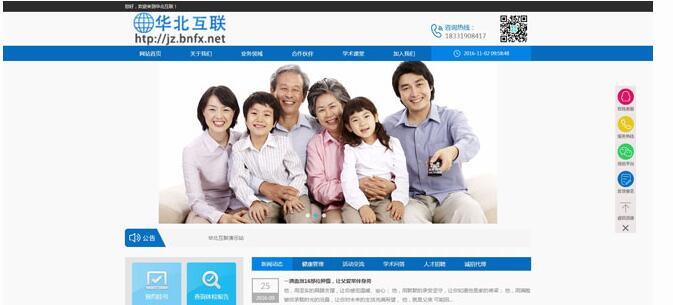 织梦蓝色医疗类网站源码