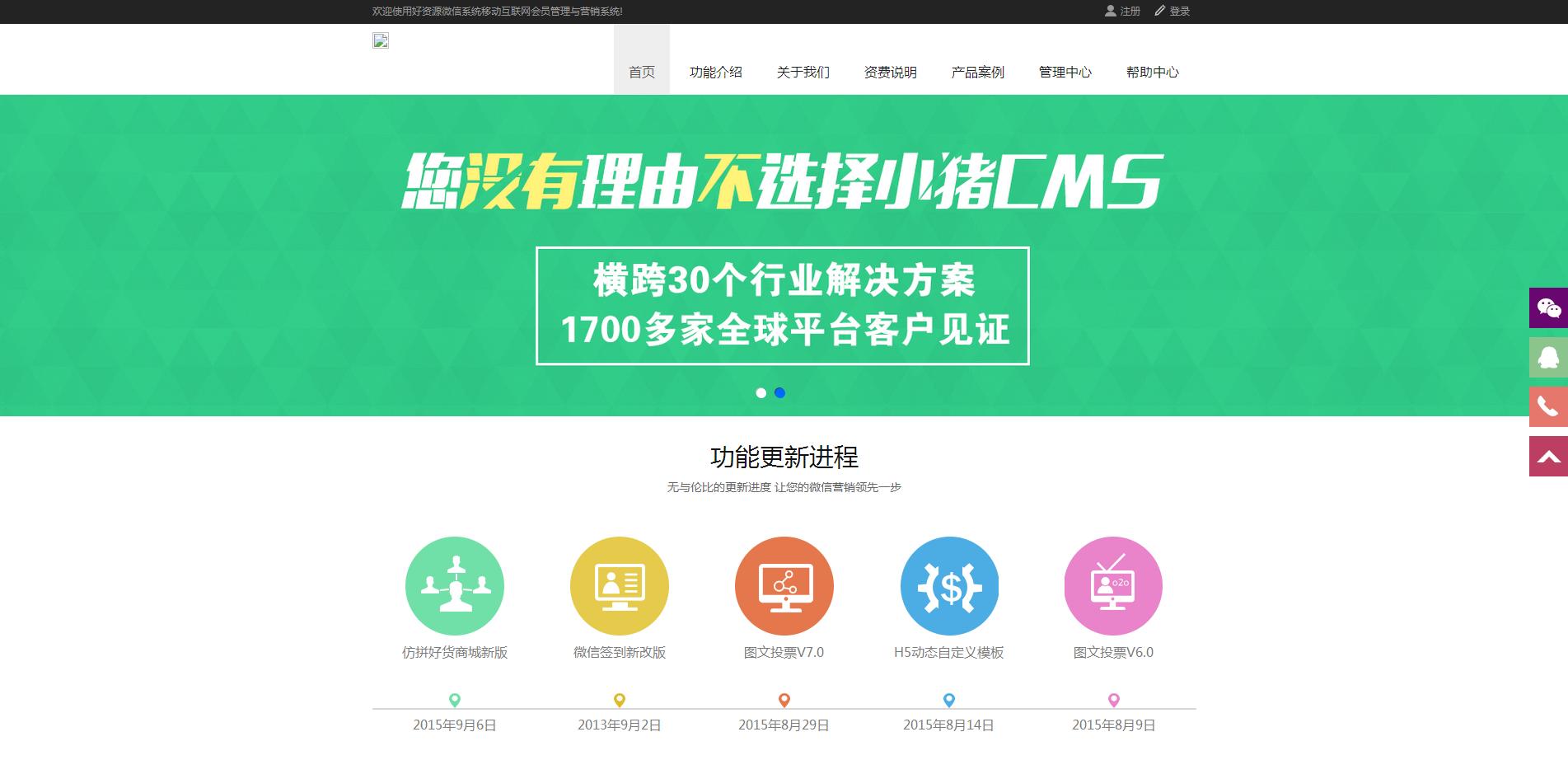 小豬cms(pigcms)微信營銷系統V8.52拼好貨商城二次開發特別版