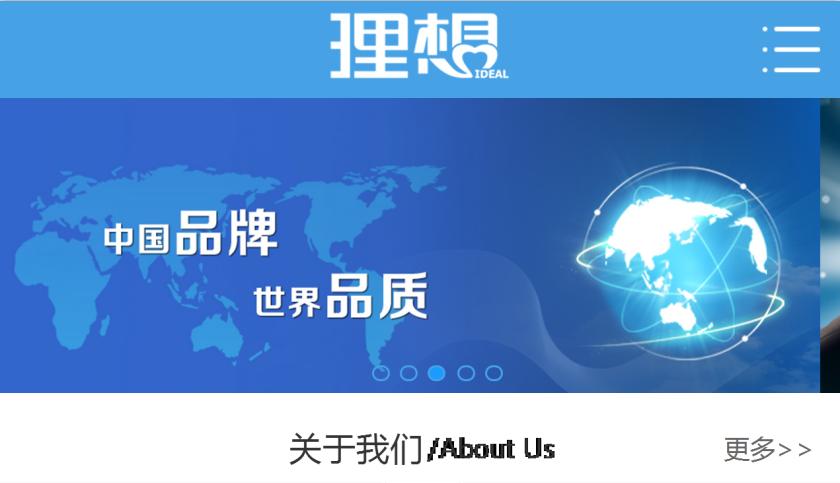 互联网网络科技公司手机微信版企业官网网站模板全套下载