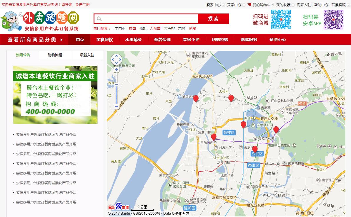 安信外卖订餐多用户商城系统-v8.0.1