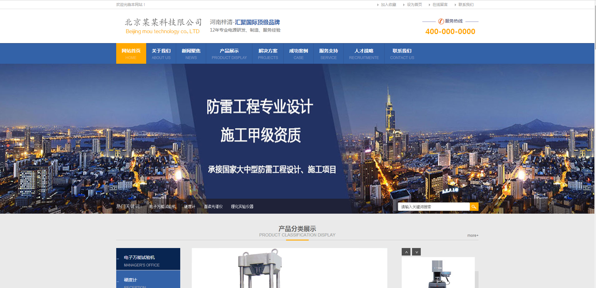 蓝色大气建筑工程施工科技企业公司网站模板下载