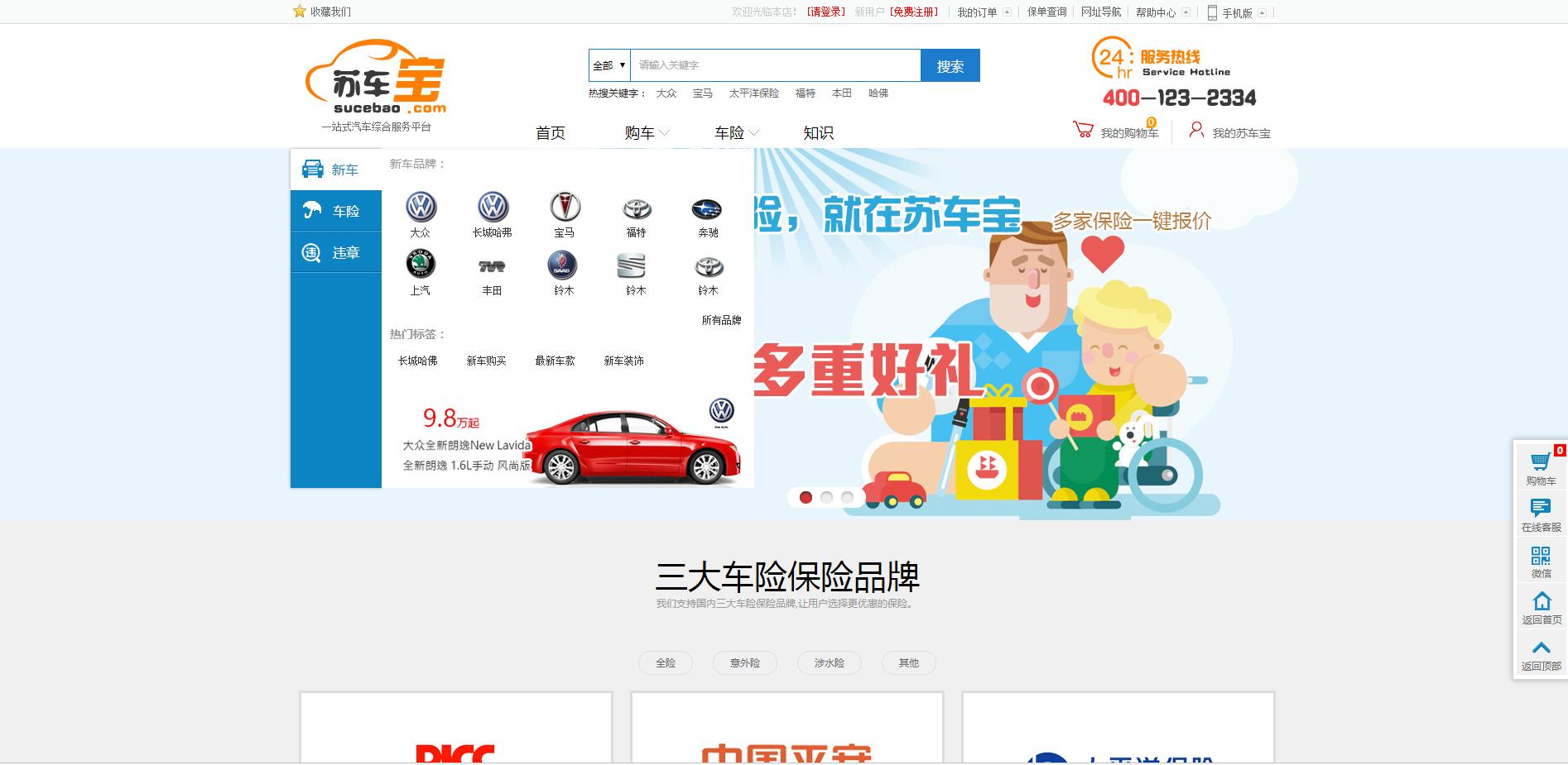 汽车保险销售服务网上商城网站模板全套下载
