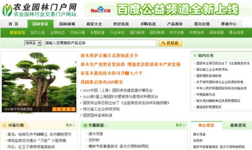 农业园林门户网 v3.5.1