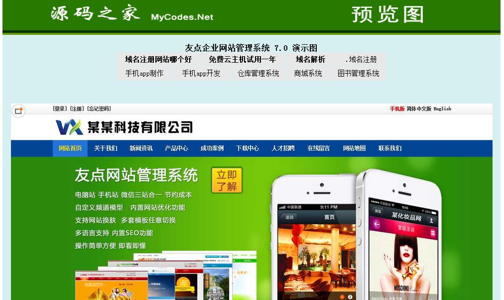 友点企业网站管理系统 7.0