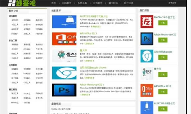 仿好客吧软件下载站phpcms模板