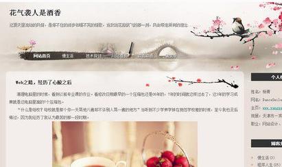 免费古典个人博客网站帝国CMS模板