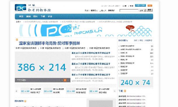 PHPCMS简蓝免费网站模板下载