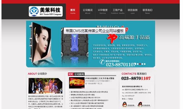 帝国CMS仿某传媒公司企业网站模板