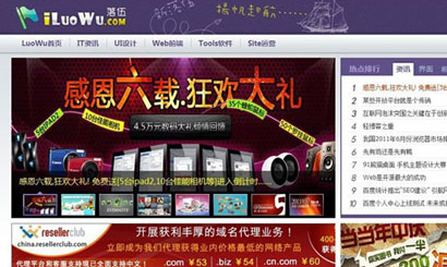 精仿ChinaUI博客风格PHPCMS模板
