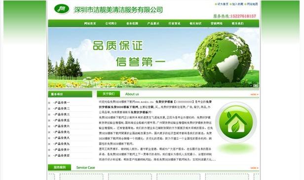 织梦DEDECMS绿色清爽企业网站源码