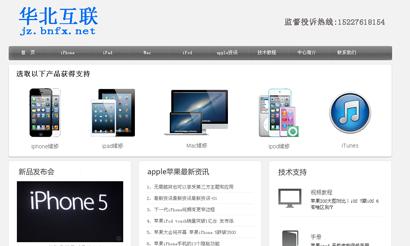 织梦DEDECMS仿苹果手机维修企业网站源码