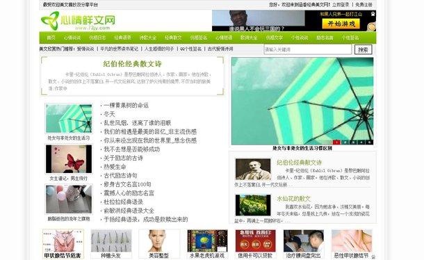 帝國CMS綠色簡潔文章資訊模板 v1.0