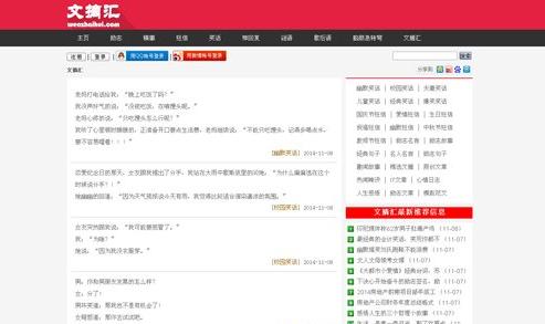 帝國CMS仿文摘匯文章資訊網站模板