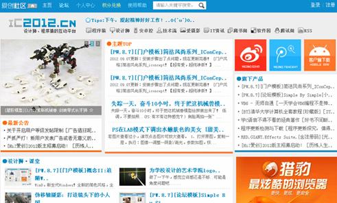 phpwind 8.7免费模板仿Win8风格