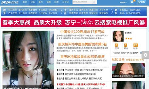 PHPWIND 9.0仿重庆社区风格模板