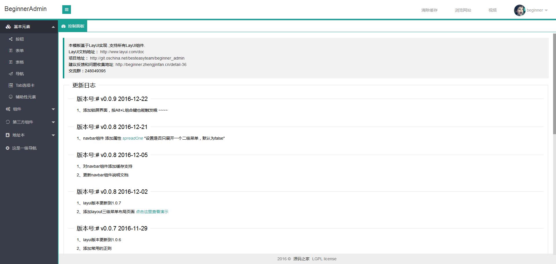 Beginner Admin后台管理模板 0.1.1
